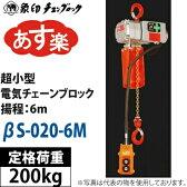 象印チェンブロック 超小型電動チェーンブロック 100V βS-020-6M :BS-K2060 200kg×6M 【在庫有り】 【あす楽】