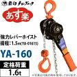 象印 強力レバーホイスト YA-160 1.6t×1.5M 【レバーブロック】【在庫有り】【あす楽】
