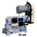 ワイエス工機(YS) PF-60 パイプ端面開先加工機(本体のみ) [大型商品][送料別途お見積り]