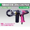 カクタス(CACTUS) EV-250AH 電動油圧圧着工具 クリンプボーイ 100V