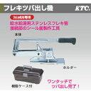 京都機械工具 FV-10 フレキつば出し工具 3山成形専用
