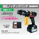 西田製作所 NC-E5032S-J 充電式油圧ノッチングパンチ べスワン