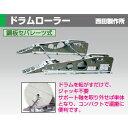 西田製作所 NC-DR-1200 ドラムローラー 鋼板セパレーツ式