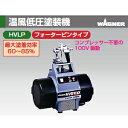 日本ワグナースプレーテック HV-9100 標準セット 温風低圧塗装機 [代引不可商品]