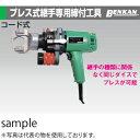 ベンカン BPD-08-3 コード式プレス式継手専用締付工具 付属ダイス:3サイズ