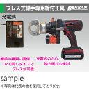 ベンカン BPD-15R-2 充電式プレス式継手専用締付工具 付属ダイス:2サイズ
