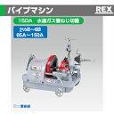 レッキス工業 366400 パイプマシン 150A 水道ガス管ねじ切機 2_1/2B〜6B65A〜150A