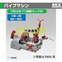 レッキス工業 273035 パイプマシン F80AIII-TC(超硬カッタ付) 1/4B〜3B 8A〜80A