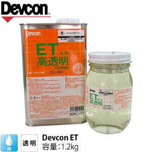 ITW Devcon デブコンET 1.2kg 高透明エポキシ樹脂