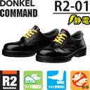 ドンケル ラバー2層底 静電安全靴 コマンド R2-01静電 短靴 [受注生産品]