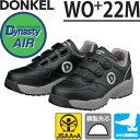 ドンケル 撥水安全靴 ダイナスティAIR+ WO+22M マジック式/スニーカータイプ カラー:ブラック