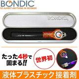 ボンディック 補修材 スターターキット BONDIC BD-SKCJ【在庫有り】【あす楽】