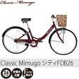 Classic Mimugo MG-CM26 シティFDB26 カラー:クラシックレッド 26インチ折りたたみ自転車 (クラシック ミムゴ)
