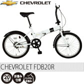 CHEVROLET MG-CV20R FDB20R カラー:ホワイト 20インチ折りたたみ自転車 (シボレー)