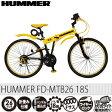 HUMMER MG-HM2618 FD-MTB26 18S カラー:イエロー 26インチ折りたたみ自転車 (ハマー)