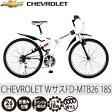 CHEVROLET No.73133 WサスFD-MTB26 18S カラー:ホワイト 26インチ折りたたみ自転車 (シボレー)
