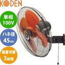 KODEN(コーデン) KSF4514-H 業務用扇風機(工...