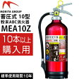 モリタ宮田工業 2016年製 蓄圧式 消火器 10型 アルテシモ MEA10A (10本以上単価) アルミ製 業務用 粉末ABC消火器【在庫有り】