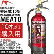モリタ宮田工業 2016年製 蓄圧式 消火器 10型 アルテシモ MEA10 (10本以上単価) アルミ製 業務用 粉末ABC消火器 【在庫有り】