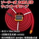 三高 LTJ-5(S) ソーラーLEDウィンカーチューブ 長さ:10m LED赤・24灯式【在庫有り】【あす楽】