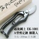 セキカワ (越後國上) EK-1001 A型 剪定鋏 桐箱入 刃材質:日本鋼/全長:200mm【在庫有り】【あす楽】