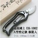 セキカワ (越後國上) EK-1002 A型 剪定鋏 桐箱入 刃材質:日本鋼/全長:180mm【在庫有り】【あす楽】