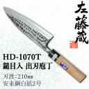セキカワ(左藤蔵) HD-1070T 鎚目入 出刃庖丁 刃材質:安来鋼白紙2号/刃渡:210mm【在庫有り】【あす楽】