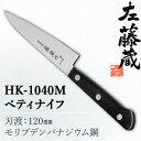 セキカワ(左藤蔵) HK-1040M ペティナイフ 刃材質:モリブデンバナジウム鋼/刃渡:120mm