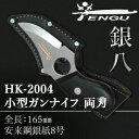 セキカワ (TENGU) HK-2004 小型ガンナイフ 両刃 皮ケース付 刃材質:安来鋼銀紙8号/全長:165mm