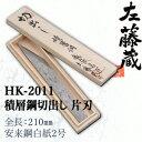 【在庫有り】越後刃物の伝統を受継ぐ鍛冶職人 左藤蔵(HIDARI−TOHZO)鍛造手作り刃物