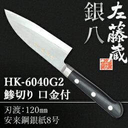 セキカワ (左藤蔵) HK-6040G2 鯵切り 口金付 刃材質:安来鋼銀紙8号/刃渡:120mm【在庫有り】【あす楽】