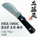 セキカワ (左藤蔵) HKK-1003C 皮はぎ 止付 両刃 刃材質:SK鋼(日本鋼)/刃渡:90mm【