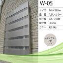 森村金属(モリソン) 窓用高性能目隠し サンシャインウォール W-05(規格品:74.0cm×88.8cm) カラー:ステンカラー [代引不可商品]