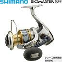 シマノ 13バイオマスターSW 8000HG コード:03161 7