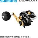 シマノ 17幻風XT 200PG RIGHT(右ハンドル) コード:03720 6