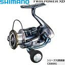 シマノ 17ツインパワーXD C5000XG コード:03748 0