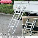 長谷川工業 トラック昇降はしご マルチステッパー 4段 MTS-4-1500S [大型・重量物] ご購入前確認品