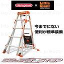 長谷川工業 セレクトステップ LG-15125 伸縮式多機能専用脚立 SELECT STEP