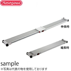 長谷川工業 アルミ製 伸縮式足場板 スライドステージ SSF1.0-270 スノコ式 両面使用タイプ【在庫有り】【あす楽】