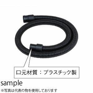 日立工機(HiKOKI) φ38×2mホース(帯電防止剤配合) No.337510 接続口内径φ40.2×外径φ46