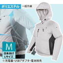 日立工機 コードレスクールジャケット UF1810DL M(P) 日本向けLサイズ ポリエステルジャ...