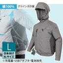 日立工機 コードレスクールジャケット UF1810DL L(C) 日本向けXLサイズ 綿100%ジャケット+ファンユニット一式 電池・充電器・USBアダプタ別売