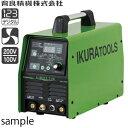 育良精機(イクラ) ISK-LT201F ライトティグ 100V/200V兼用 TIG溶接機