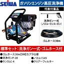 精和産業(セイワ) ガソリンエンジン高圧洗浄機(開放型) JC-1513GHnew ジェットクリーン 標準セット 洗浄ガン・ゴムホース30m付属