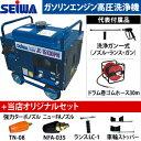 精和産業(セイワ) ガソリンエンジン高圧洗浄機(防音型) JC-1612DPN 標準セット+当店オリジナルセット