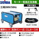 精和産業(セイワ) 三相200Vモーター型高圧洗浄機 JC-1518M 標準セット 洗浄ガン・ゴムホース10m付属 50Hz東日本用 [受注生産品]