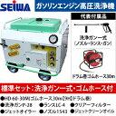 精和産業(セイワ) ガソリンエンジン高圧洗浄機(防音型) JC-2014GP 標準セット 洗浄ガン・ドラム巻ゴムホース30m付属
