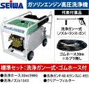 精和産業(セイワ) ガソリンエンジン高圧洗浄機(開放型) JC-3518GS 標準セット 洗浄ガン・ゴムホース30m付属 [受注生産品] [配送制限商品]