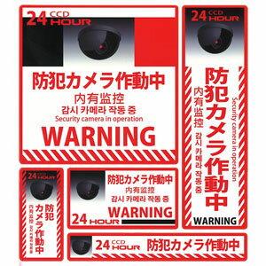 アイガーツール 防犯ステッカー 『防犯カメラ作動中』 SS-002 白/赤 5サイズ組1シート 多言語仕様【在庫有り】【あす楽】