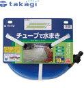 タカギ G410 スプリンクラー 散水チューブ10m